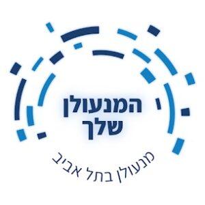 המנעולן-שלך-פורץ-מנעולים-בתל-אביב-שירותי-פריצה-בתל-אביב